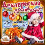 Прекрасные открытки анимация декабрьский привет