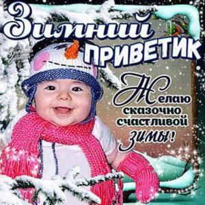 Гиф картинка зимний привет