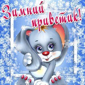 Приятная открытка зимний приветик
