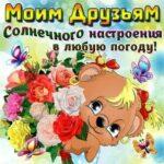 Друзьям виртуальные открытки поздравления