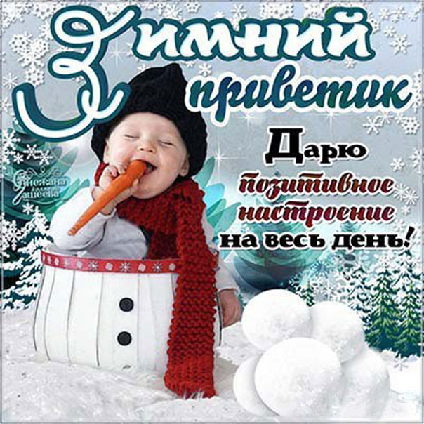Открытка зимний приветик