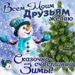 Друзьям счастливой зимы открытка