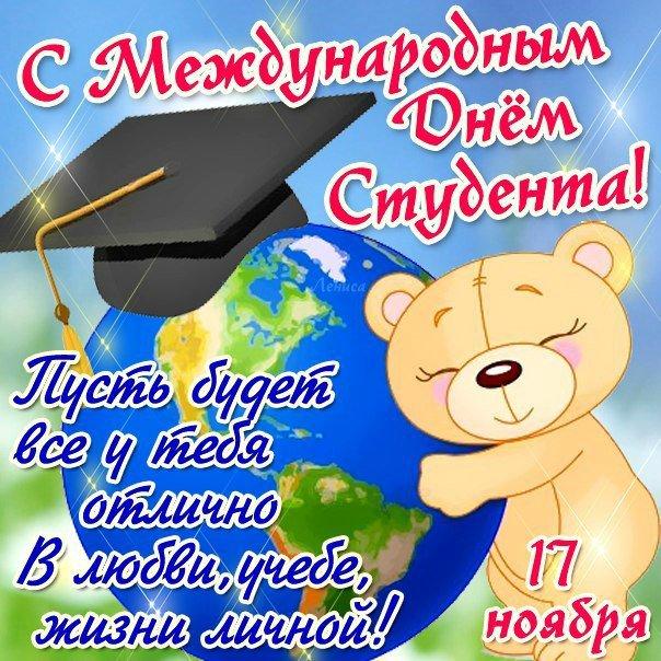 День студента 17 ноября открытки поздравление