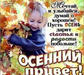 Картинки пусть осень дарит счастье
