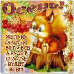 Музыкальная открытка про осень