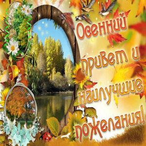 Открытка осень пожелание