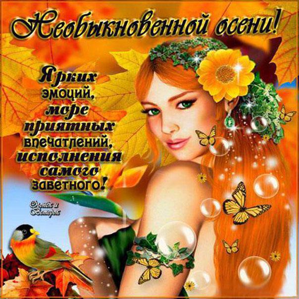Открытка необыкновенная осень