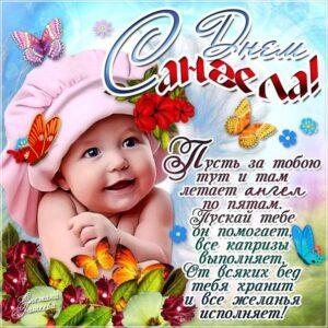 Яркие радужные открытки день Ангела со стихом
