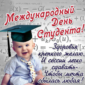 Международный день студента гиф открытка