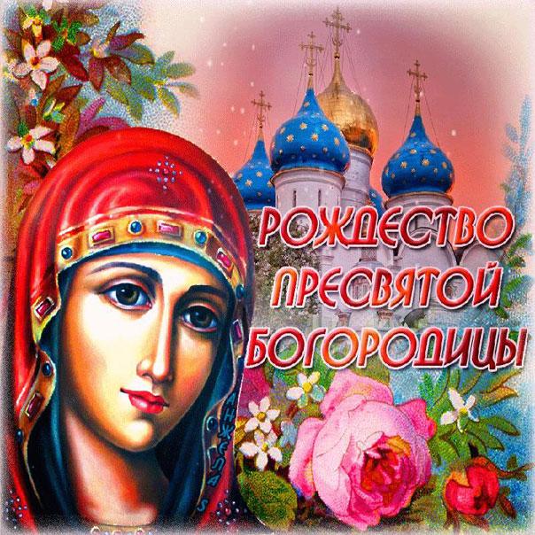 Рождение Девы Марии открытки