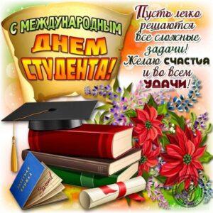 Gif открытки с днем студента с надписями