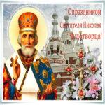 Открытки 22 мая святой николай
