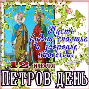 Православные открытки Петра и Павла верующим