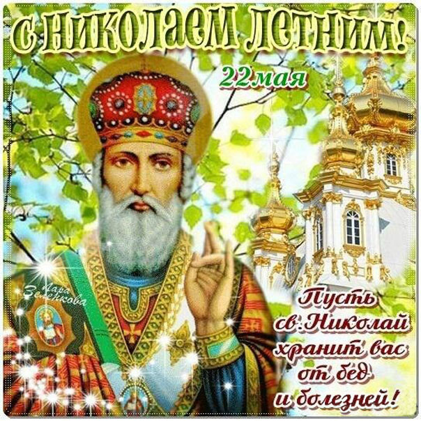 Открытки Святой Николай весенний