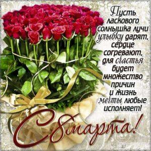 Открытка с 8 Марта розы. женщинам маме 8 Марта, скоро женский день, букет розы, сияние, пожелание женщине, мигающие, стихи, картинки про любовь пожелать.