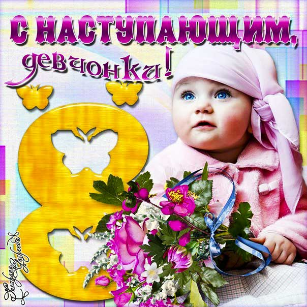 Веселая картинка с наступающим 8 Марта. Прикольная женский день, цветы, с надписями, с фразами люблю, открытки женщинам, мерцающая открытка.