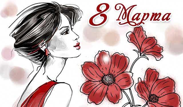 Поздравление на Международный Женский День