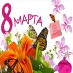 Открытка на 8 Марта подруге