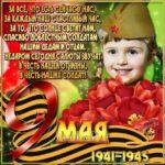 Музыкальные открытки с 9 мая