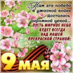 9 мая мерцающие открытки