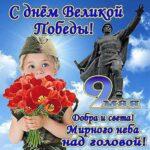 С победой 9 мая открытки