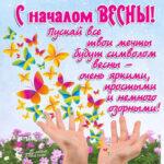 Открытки радость с началом весны