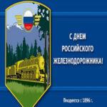 С днем российского Железнодорожника