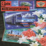 День Железнодорожника открытки