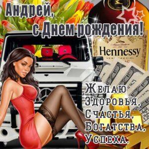 С днем рождения Андрей открытка. Поздравление, джип, доллары, девушка, надпись поздравление.