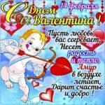 Валентина день амур открытки
