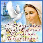 Благовещение гиф открытки