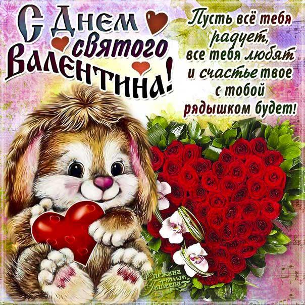 Красивая открытка валентинка. Валентинов день, святой Валентин поздравить, мультяшка, сердечко день Валентина, 14 февраля, красивая надпись люблю, со стихом, мигающая, картинки, пожелание, gif.