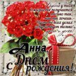 Анна день рождения милая открытка