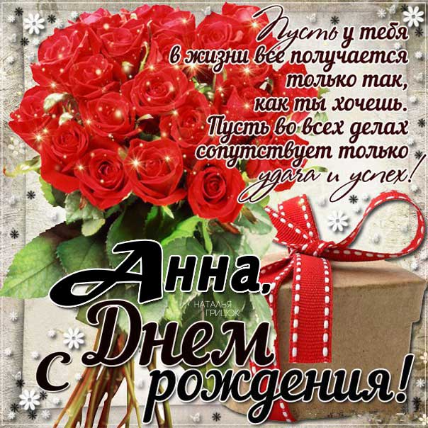 С днем рождения Анна картинки, Анне открытка с днем рождения, Анюта с днем рождения, Аннушка с днем рождения анимация, Аннусе именины картинки, поздравить Анну, для Анечки с днем рождения gif
