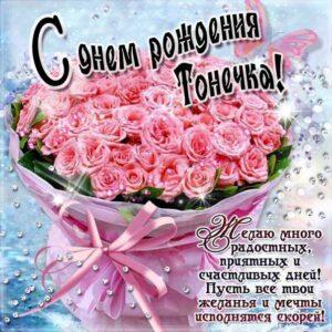 День рождения Антонина картинка-открытка. Розовые розыЮ красивый букет, с надписью, стихом