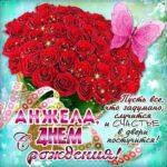 Анжеле красивые открытки день рождения