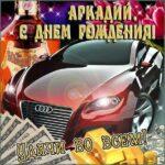 Аркадию лучшие открытки именины
