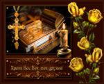 Открытки храни вас Бог друзья