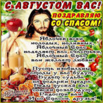 Открытки с праздником Яблочный спас