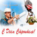 День строителя анимация поздравления