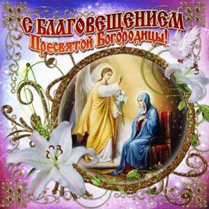 С Благовещением открытка светлый христианский праздник