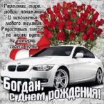 Богдану лучшие открытки именины