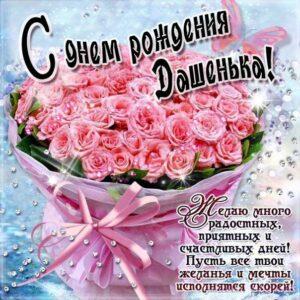 Открытка День рождения Дарья. Розы, букет, красные розочки, со словами, сияние, мигающие, стихи, картинки поздравительные, большой букет, розовые розы.