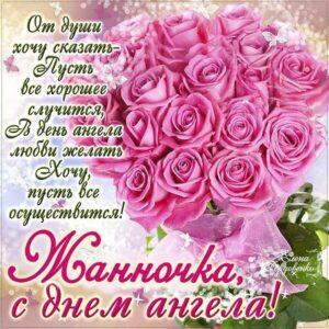 Картинки с днем рождения Жанна. С днем ангела. Букет розы, с фразами, мерцающие открытки.