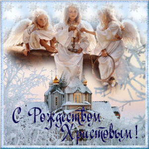 Рождество