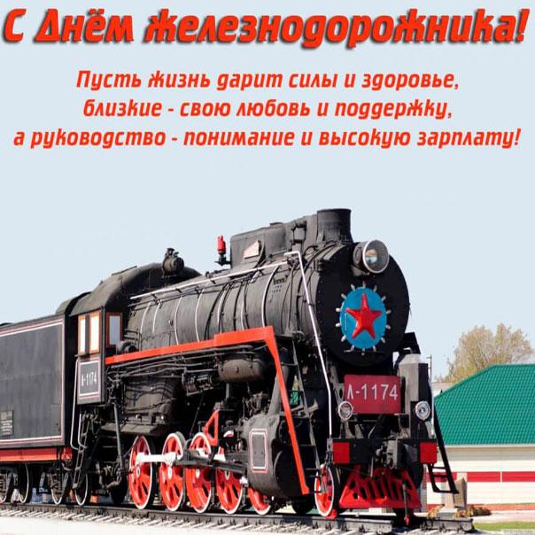 Лучшие открытки к дню железнодорожника