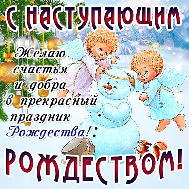 Рождество Христово ангелочки