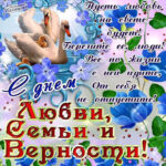 День Семьи любви и верности