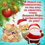 В новый год повеселись