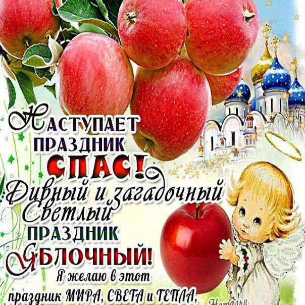 Яблочный спас открытки